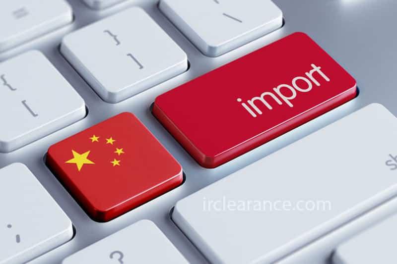 هزینه واردات کالا از چین به ایران